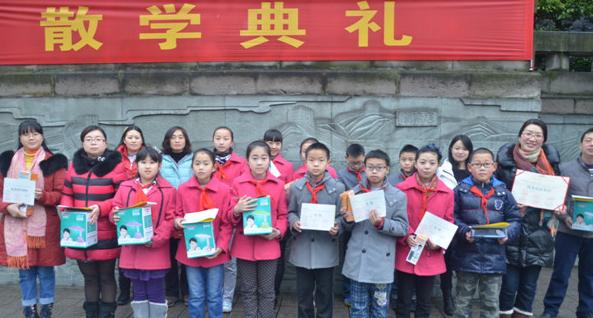 重庆高新实验一小举办14-15学年上期散学典礼