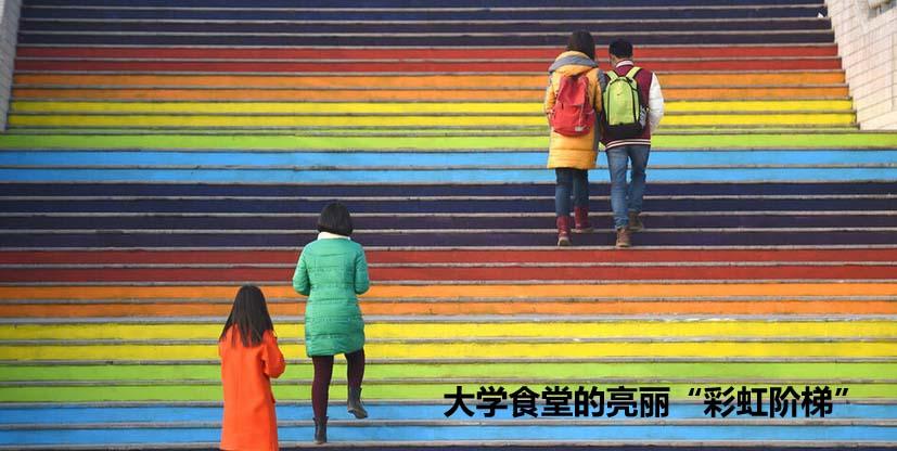 """华北水利水电大学食堂""""彩虹阶梯""""成校园风景线"""