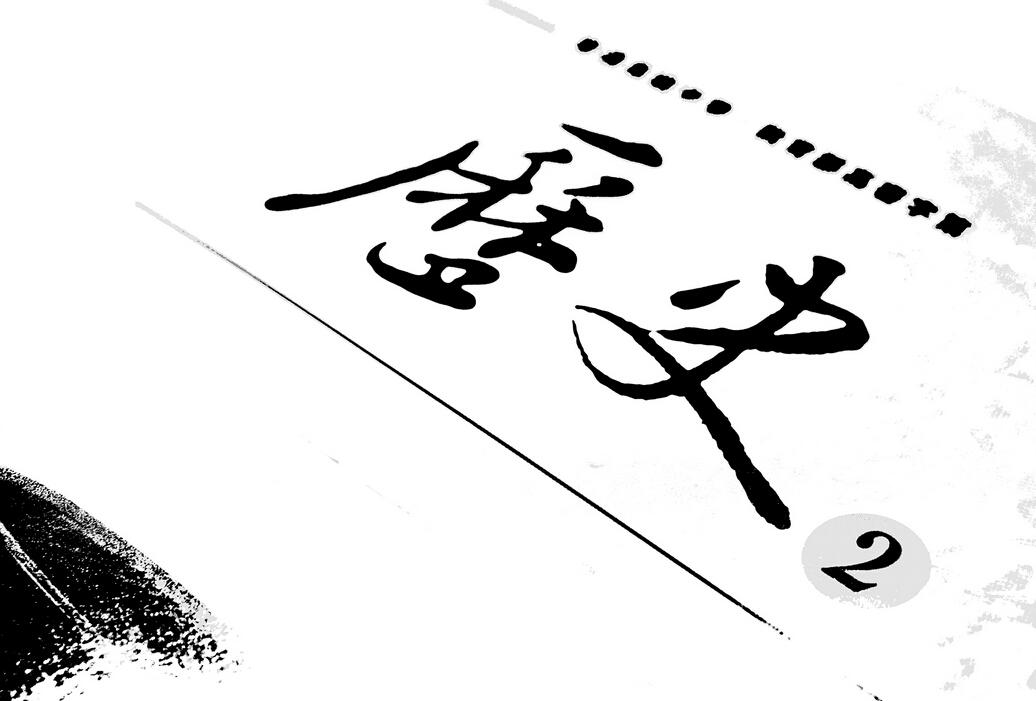 易施健签名设计图