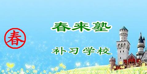 春来塾补习学校