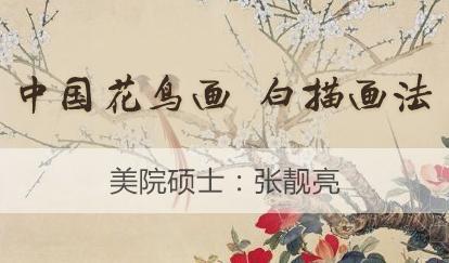 中国花鸟画白描画法
