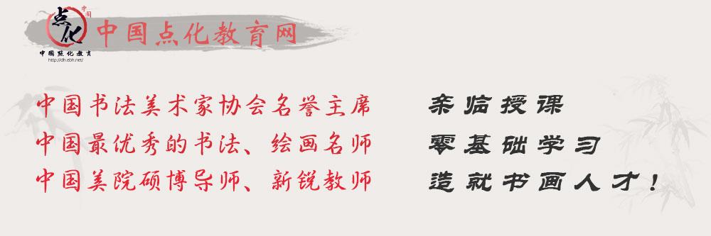 中国书画名家